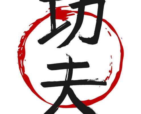 קונג פו בסינית