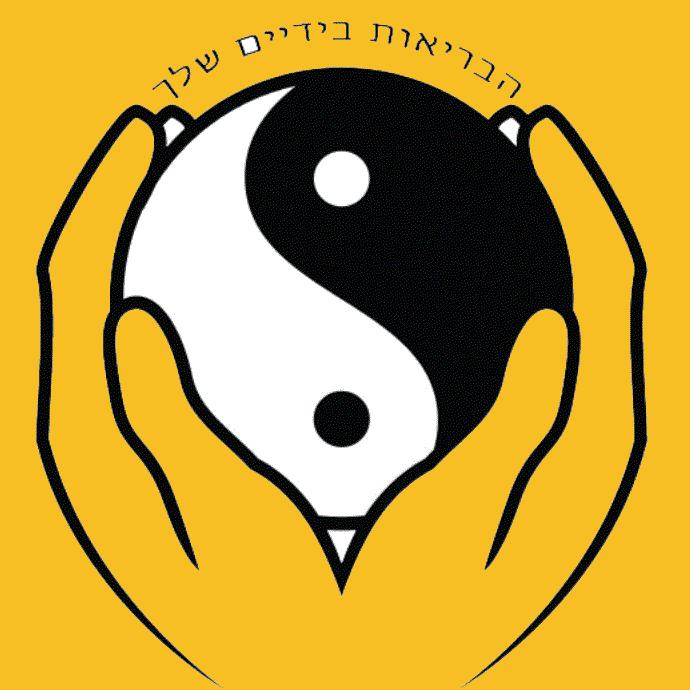 לוגו של הכשרת מטפלים בצ׳י קונג רפואי הבריאות בידיים שלך